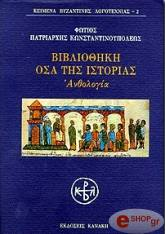 bibliothiki osa tis istorias photo