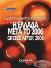 i ellada meta to 2006 greece after 2006 photo