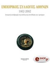 emporikos syllogos athinon 1902 2002 photo
