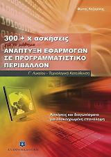 300 x askiseis gia to mathima anaptyxi efarmogon se programmatistiko periballon g lykeioy photo