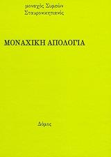 monaxiki apologia photo