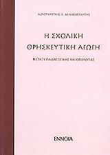 i sxoliki thriskeytiki agogi metaxy paidagogikis kai theologias photo