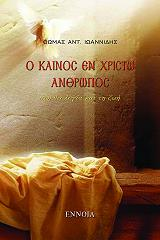 o kainos en xristo anthropos sti theologia kai ti zoi photo