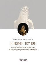 i morfi toy iob photo