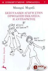 sexoyaliki agogi stin orthodoxi ekklisia i anyparktos ii photo