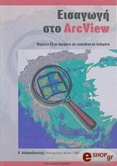 eisagogi sto arcview cd photo