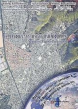 geografika systimata pliroforion me xrisi toy mapinfo professional photo