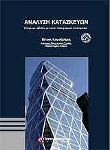 analysi kataskeyon photo