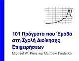 101 pragmata poy ematha sti sxoli dioikisis epixeiriseon photo