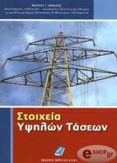 stoixeia ypsilon taseon photo