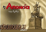 i apoikia photo