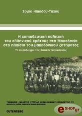 ekpaideytiki politiki toy ellinikoy kratoys sti makedonia sto plaisio toy makedonikoy zitimatos photo