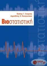 biostatistiki photo