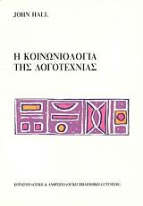 koinoniologia tis logotexnias photo