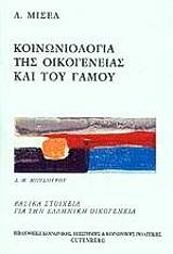 koinoniologia tis oikogeneias kai toy gamoy photo