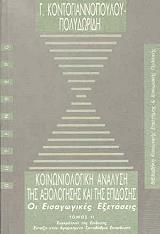 koinoniologiki analysi tis axiologisis kai tis epidosis photo