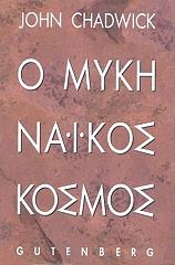 o mykinaikos kosmos photo