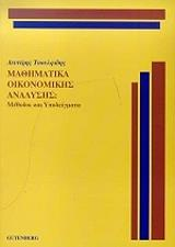 mathimatika oikonomikis analysis photo
