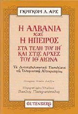 i albania kai i ipeiros sta teli toy ii aiona kai stis axres toy ith aiona photo