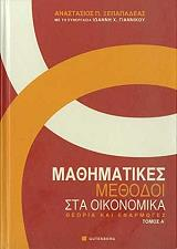 mathimatikes methodoi sta oikonomika photo