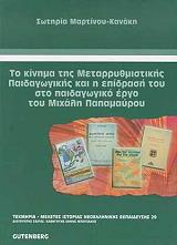 to kinima tis metarrythmistikis paidagogikis kai i epidrasi toy sto paidagogiko ergo toy mixali papamayroy photo