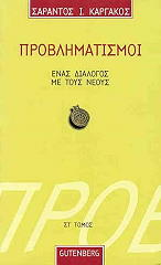 problimatismoi enas dialogos me toys neoys tomos st photo