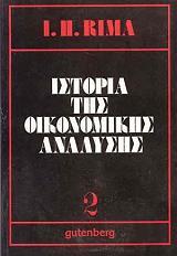 istoria tis oikonomikis analysis ii photo