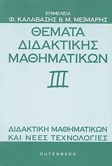 themata didaktikis mathimatikon iii photo