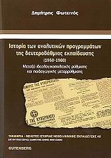 istoria ton analytikon programmaton tis deyterobathmias ekpaideysis 1950 1980 photo