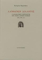 lanthanon dialogos photo