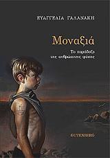 monaxia to paradoxo tis anthropinis fysis photo