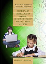 diadiktyaka periballonta mathisis toy graptoy logoy stin elliniki diaspora photo