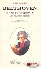 beethoven i enati symfonia photo