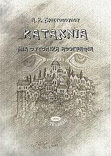 kataxnia photo