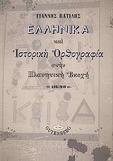 ellinika kai istoriki orthografia stin planitiki epoxi photo