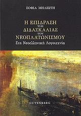 i epidrasi tis didaskalias toy neoplatonismoy sti neoelliniki logotexnia photo