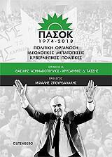 pasok 1974 2018 photo