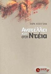anatellei kai sti nteia photo