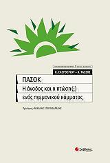 pasok i anodos kai i ptosi enos igemonikoy kommatos photo