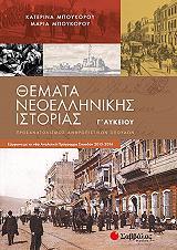 themata neoellinikis istorias g lykeioy prosanatolismoy anthropistikon spoydon photo
