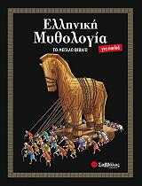 elliniki mythologia gia paidia to megalo biblio photo