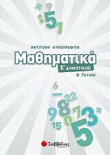 mathimatika e dimotikoy b teyxos photo