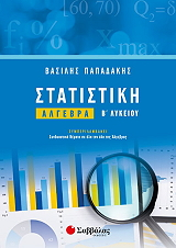 statistiki algebra b lykeioy photo