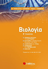 biologia b lykeioy photo