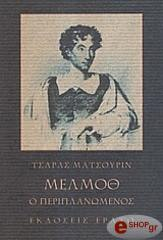 melmoth o periplanomenos photo