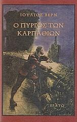 o pyrgos ton karpathion photo