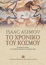 to xroniko toy kosmoy photo