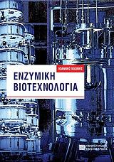 enzymiki biotexnologia photo