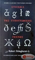 stoixeia tis typografikis texnis demeno photo