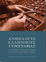 anthologio ellinikis typografias photo